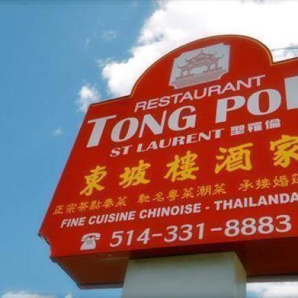 Photo 1 - Tong Por Restaurant