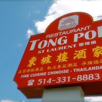 Photo 1 - Tong Por Resto-Reception Restaurant RestoMontreal